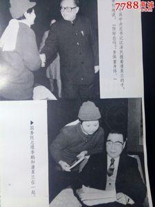 """珍贵的""""两兰""""系列图片五。上为江泽民,下为时任国家总理李鹏亲切接见潘星兰。"""